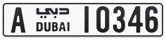 A 10346 - Plate numbers for sale in Dubai
