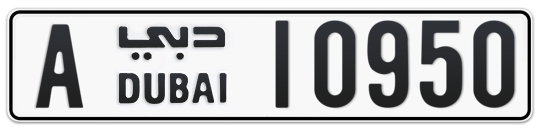 A 10950 - Plate numbers for sale in Dubai