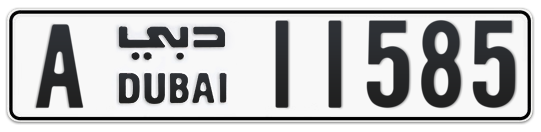A 11585 - Plate numbers for sale in Dubai