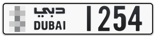 * 1254 - Plate numbers for sale in Dubai