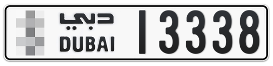* 13338 - Plate numbers for sale in Dubai