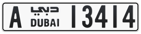 A 13414 - Plate numbers for sale in Dubai