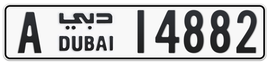 A 14882 - Plate numbers for sale in Dubai