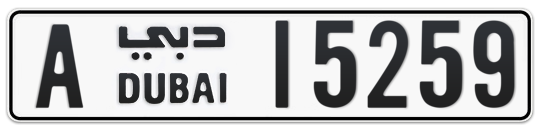 A 15259 - Plate numbers for sale in Dubai