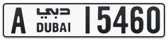 A 15460 - Plate numbers for sale in Dubai
