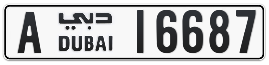 A 16687 - Plate numbers for sale in Dubai