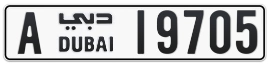 A 19705 - Plate numbers for sale in Dubai