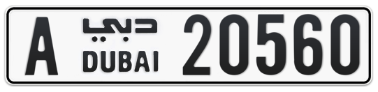 A 20560 - Plate numbers for sale in Dubai