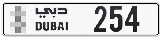 * 254 - Plate numbers for sale in Dubai