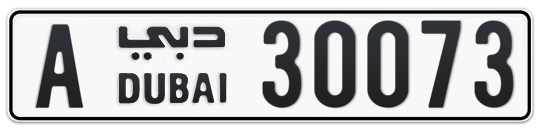 A 30073 - Plate numbers for sale in Dubai