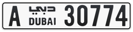 A 30774 - Plate numbers for sale in Dubai