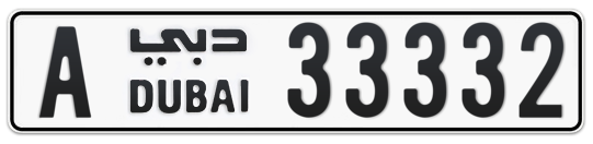 A 33332 - Plate numbers for sale in Dubai