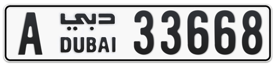 A 33668 - Plate numbers for sale in Dubai
