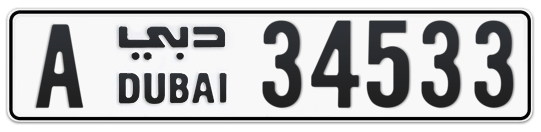 A 34533 - Plate numbers for sale in Dubai