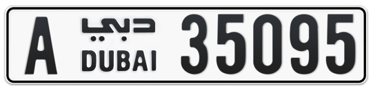 A 35095 - Plate numbers for sale in Dubai