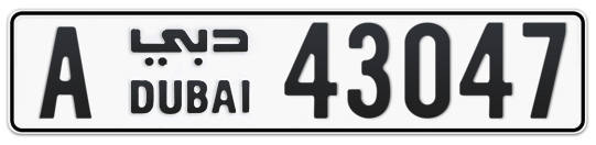 A 43047 - Plate numbers for sale in Dubai