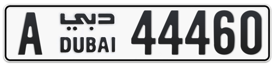A 44460 - Plate numbers for sale in Dubai