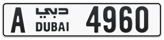 A 4960 - Plate numbers for sale in Dubai