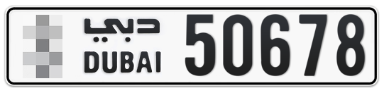 * 50678 - Plate numbers for sale in Dubai