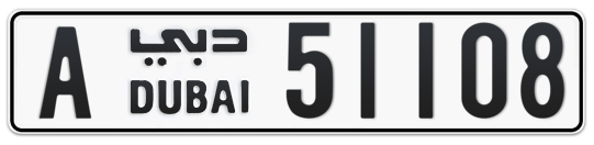 A 51108 - Plate numbers for sale in Dubai