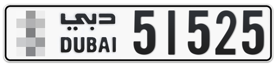 * 51525 - Plate numbers for sale in Dubai