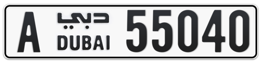 A 55040 - Plate numbers for sale in Dubai