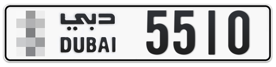 * 5510 - Plate numbers for sale in Dubai