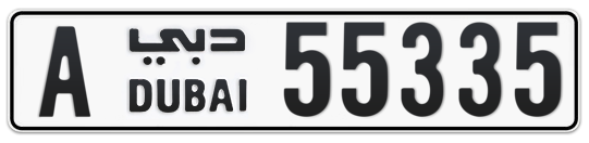 A 55335 - Plate numbers for sale in Dubai
