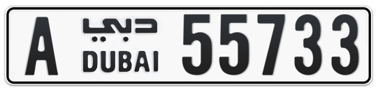 A 55733 - Plate numbers for sale in Dubai
