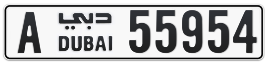 A 55954 - Plate numbers for sale in Dubai