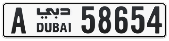 A 58654 - Plate numbers for sale in Dubai