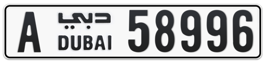 A 58996 - Plate numbers for sale in Dubai