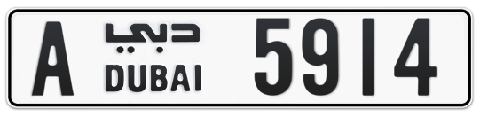 A 5914 - Plate numbers for sale in Dubai