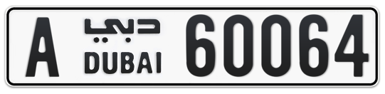 A 60064 - Plate numbers for sale in Dubai
