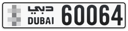 * 60064 - Plate numbers for sale in Dubai