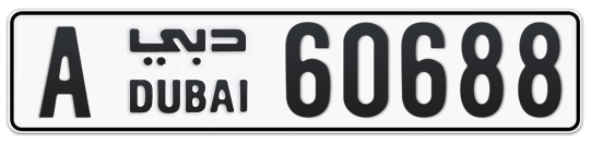A 60688 - Plate numbers for sale in Dubai