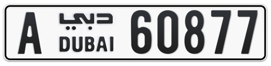 A 60877 - Plate numbers for sale in Dubai