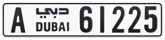 A 61225 - Plate numbers for sale in Dubai
