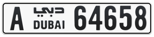 A 64658 - Plate numbers for sale in Dubai