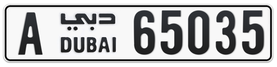 A 65035 - Plate numbers for sale in Dubai