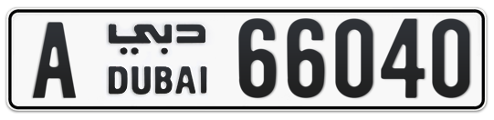 A 66040 - Plate numbers for sale in Dubai