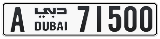 A 71500 - Plate numbers for sale in Dubai