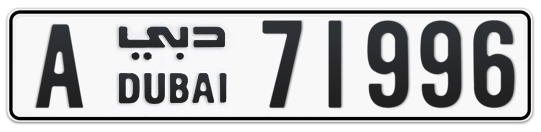 A 71996 - Plate numbers for sale in Dubai