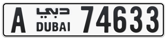 A 74633 - Plate numbers for sale in Dubai