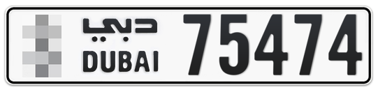 * 75474 - Plate numbers for sale in Dubai