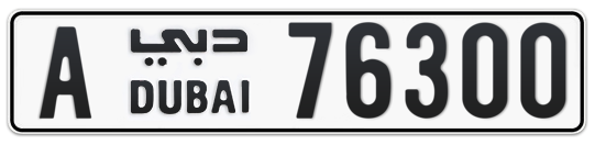 A 76300 - Plate numbers for sale in Dubai