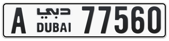 A 77560 - Plate numbers for sale in Dubai