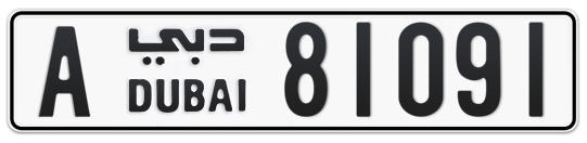 A 81091 - Plate numbers for sale in Dubai