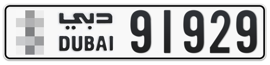 * 91929 - Plate numbers for sale in Dubai