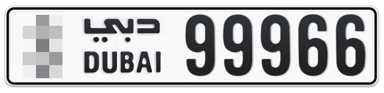 * 99966 - Plate numbers for sale in Dubai